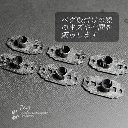 #0033 【ペグ】 取付ホルダー CARD3/3 SD90用  6個セット <送料160円 ポスト投函>