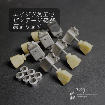 #0034 【ペグ】 GOTOH SD90-SL Aged-N  L3+R3  6個セット