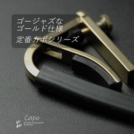 #0302 【カポ】 SHUBB C1b クリップ式