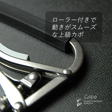 #0304 【カポ】 SHUBB  S1 シルバー クリップ式 ローラー付き 上級タイプ 転調 マストアイテム 定番 必需品 <送料200円ポスト投函>