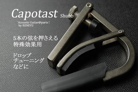 #0305 【カポ】 SHUBB C8b クリップ式