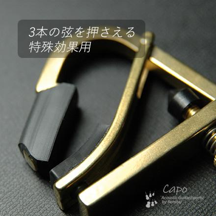 #0306 【カポ】 SHUBB C7b クリップ式