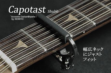 #0307 【カポ】 SHUBB C3  クリップ式