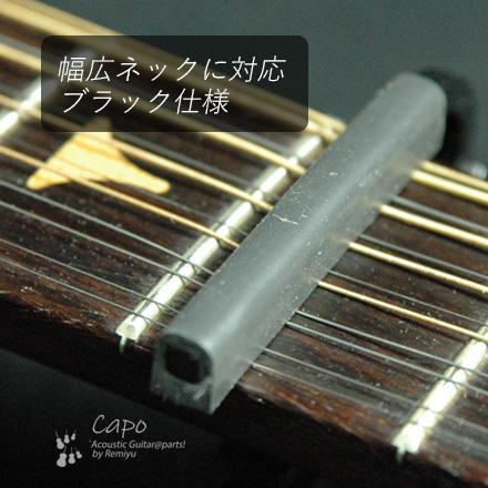 #0308 【カポ】 SHUBB C3k クリップ式
