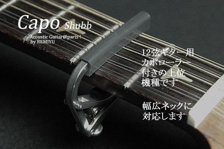 #0309 【カポ】 SHUBB  S3 クリップ式