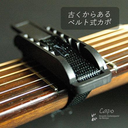 #0310 【カポ】 TG-C9 ベルト式