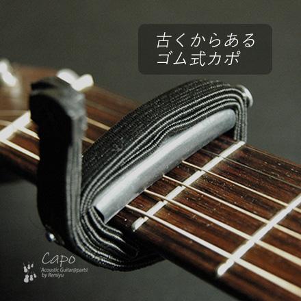 #0311 【カポ】 TG-C8 ブラック ゴム式 ベーシック ダブルゴム 送料160円ポスト投函