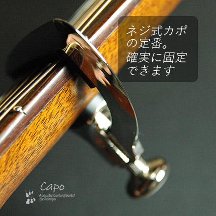 #0312 【カポ】 CP-280/S シルバー ネジ式 確実な装着感!! 送料880円ヤマト宅急便