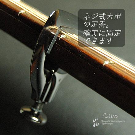 #0313 【カポ】 CP-280/BL ネジ式