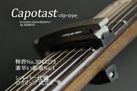 #0314 【カポ】 CP-250/S クリップ式