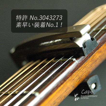#0314 【カポ】 特許取得 CP-250/S クリップ式