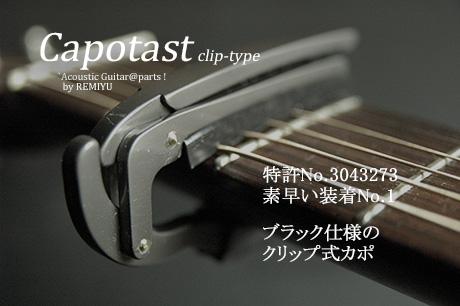 #0315 【カポ】 CP-250/BL クリップ式