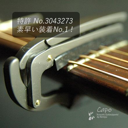 #0315 【カポ】 特許取得 CP-250/BL ブラック ワンアクション クリップ式 <送料160円ポスト投函>