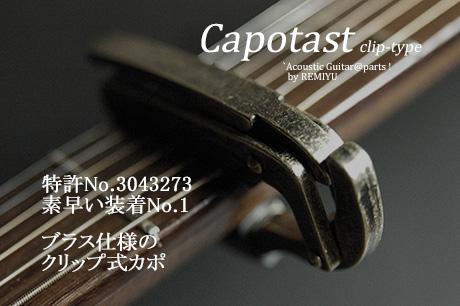 #0316 【カポ】 CP-250/BR クリップ式