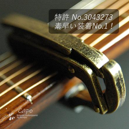 #0316 【カポ】 特許取得 CP-250/BR ブラス ワンアクション クリップ式 <送料160円ポスト投函>