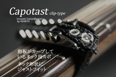 #0325 【カポ】 ダンロップ 11CD ベルト式