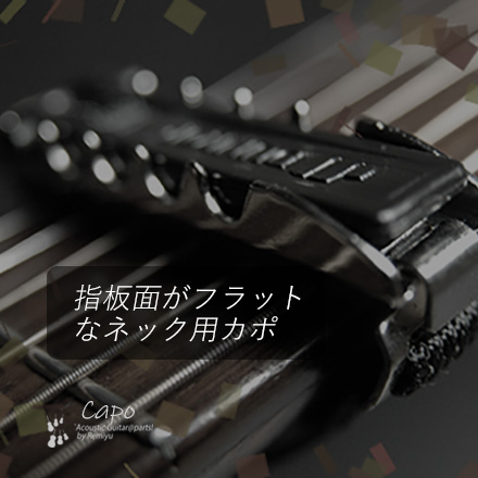 #0326 【カポ】 ダンロップ 11FD ベルト式