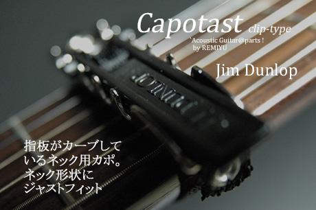 #0327 【カポ】 ダンロップ 14CD ベルト式