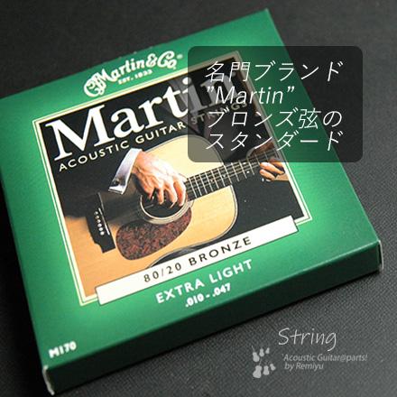 #0601 【弦】 MARTIN M-170 エキストラライト 1セット <送料4セットまで160円ポスト投函 >