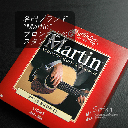 #0602 【弦】 MARTIN M-140 ライト 1セット