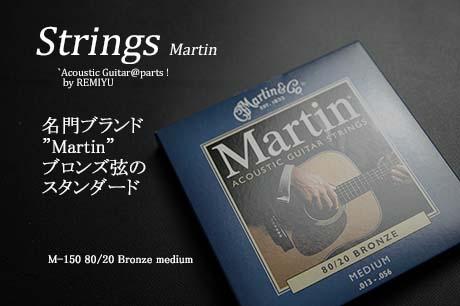 #0603 【弦】 MARTIN M-150 ミディアム 1セット