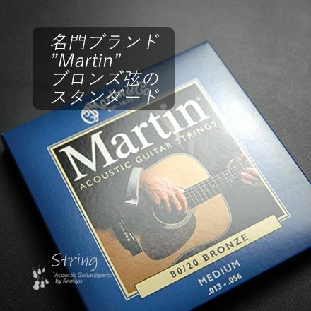 #0603 【弦】 MARTIN M-150 ミディアム 1セット <送料4セットまで160円ポスト投函 >