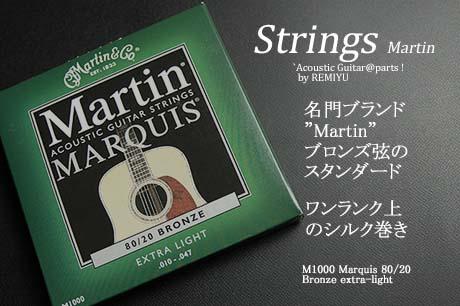 #0604 【弦】 MARTIN M-1000 エキストラライト 1セット