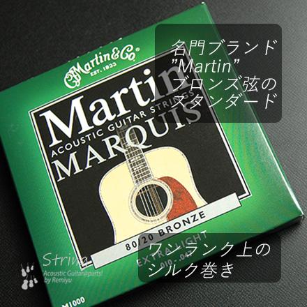 #0604 【弦】 MARTIN M-1000 エキストラライト 1セット <送料4セットまで160円ポスト投函 >