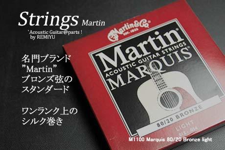 #0605 【弦】 MARTIN M-1100 ライト 1セット