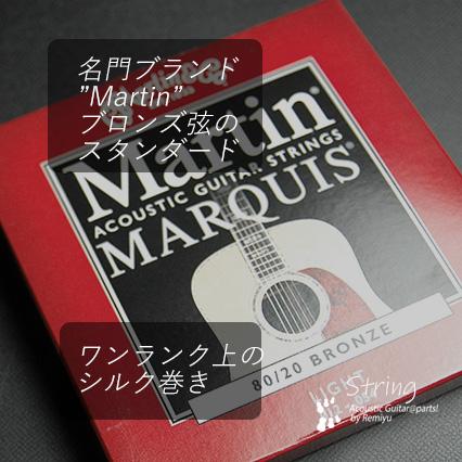 #0605 【弦】 MARTIN M-1100 ライト 1セット <送料4セットまで160円ポスト投函 >