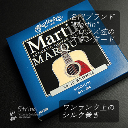 #0606 【弦】 MARTIN M-1200 ミディアム 1セット <送料4セットまで160円ポスト投函 >