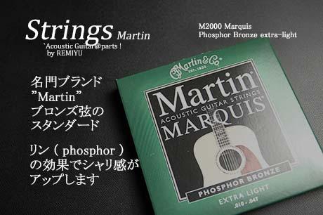 #0607 【弦】 MARTIN M-2000 エキストラライト 1セット