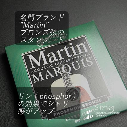 #0607 【弦】 MARTIN M-2000 エキストラライト 1セット <送料4セットまで160円ポスト投函 >