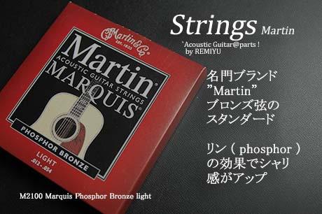 #0608 【弦】 MARTIN M-2100 ライト 1セット