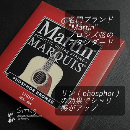 #0608 【弦】 MARTIN M-2100 ライト 1セット <送料4セットまで160円ポスト投函 >