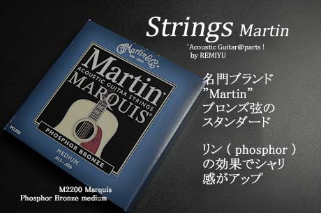 #0609 【弦】 MARTIN M-2200 ミディアム 1セット