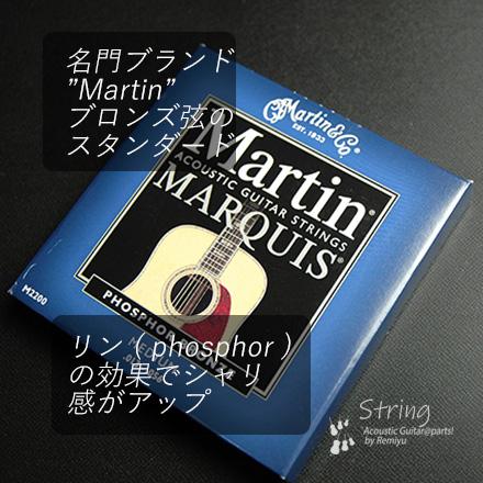 #0609 【弦】 MARTIN M-2200 ミディアム 1セット <送料4セットまで160円ポスト投函 >