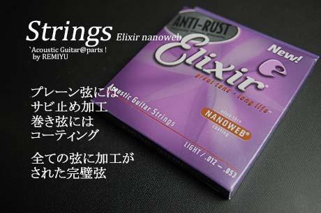 #0630 【弦】 アウトレット Elixir nanoweb Anti-Rust ライト 1セット
