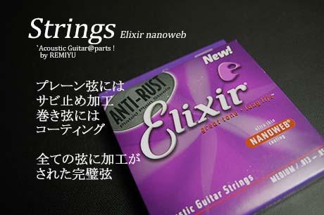 #0631 【弦】 アウトレット Elixir nanoweb Anti-Rust ミディアム 1セット
