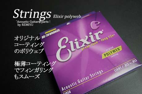 #0634  【弦】 アウトレット Elixir polyweb 80/20 ライト 1セット