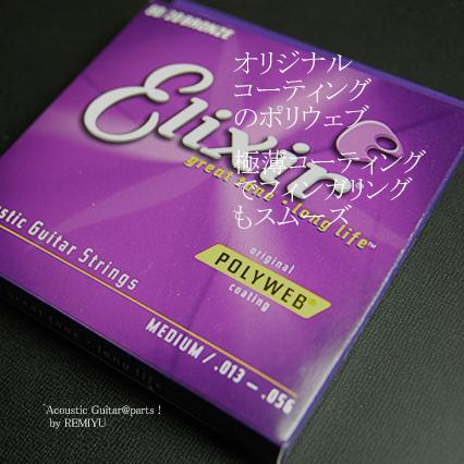 #0636 【弦】 アウトレット Elixir polyweb 80/20 ミディアム 1セット