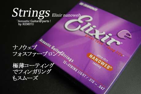 #0638 【弦】 アウトレット Elixir  Nanoweb フォスファー ライト 1セット