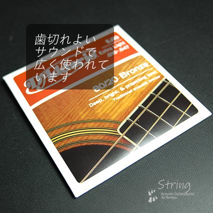 #0644 【弦】 ダダリオ 80/20  EJ10 エキストラライト 1セット