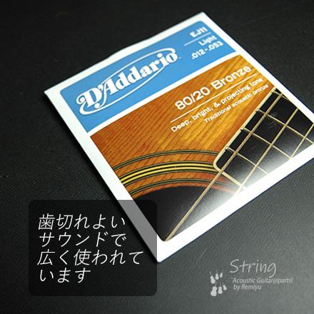 #0645 【弦】 ダダリオ 80/20  EJ11 ライト 1セット <送料4セットまで160円ポスト投函 >