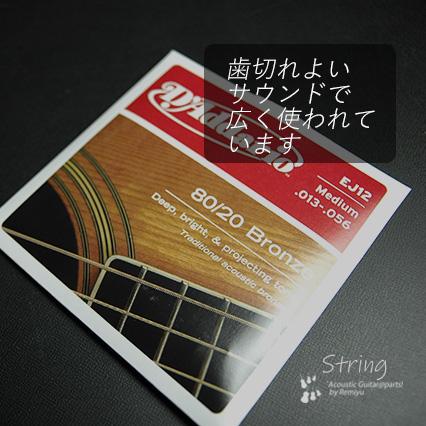 #0646 【弦】 ダダリオ 80/20 EJ12 ミディアム 1セット <送料4セットまで160円ポスト投函 >