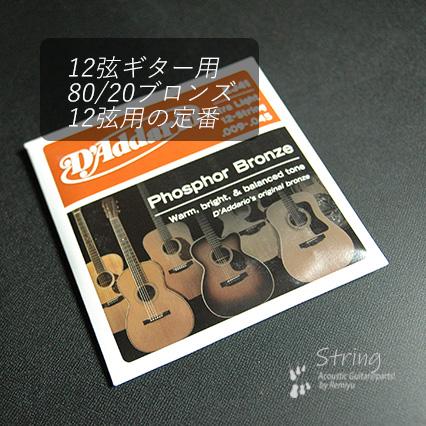 #0647 【弦】 ダダリオ 12弦フォスファー EJ41 エキストラライト 1セット