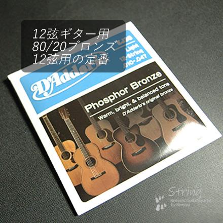 #0648 【弦】 ダダリオ 12弦フォスファー EJ38 ライト 1セット <送料4セットまで160円ポスト投函 >
