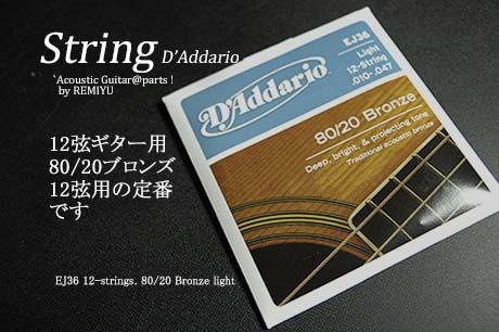 #0649 【弦】 ダダリオ EJ36  12弦80/20  ライト 1セット