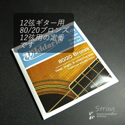 #0649 【弦】 ダダリオ EJ36  12弦80/20  ライト 1セット <送料4セットまで160円ポスト投函 >