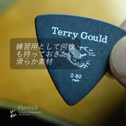 Terry Goul dGP-TG-RB/08 三角型 厚さ0.8mm